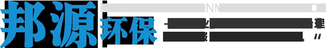 水環境綜合整治,水生態系統構建,水質提升,河道治理,黑臭水體治理,富營養化治理——北京邦源環??萍脊煞萦邢薰? /> </div>  <div class=