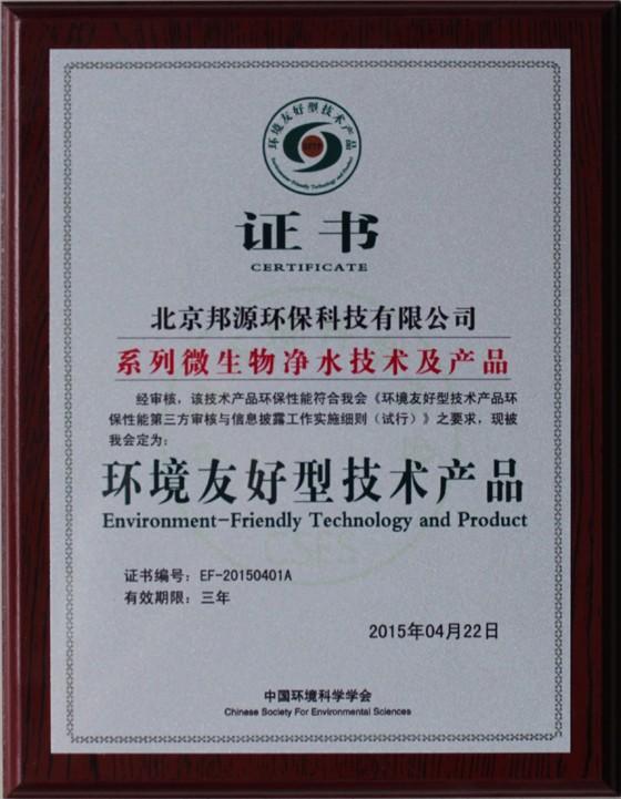 环境友好型技术产品证书