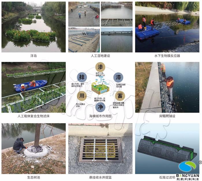 邦源环保海绵城市建设项目用到的技术手段