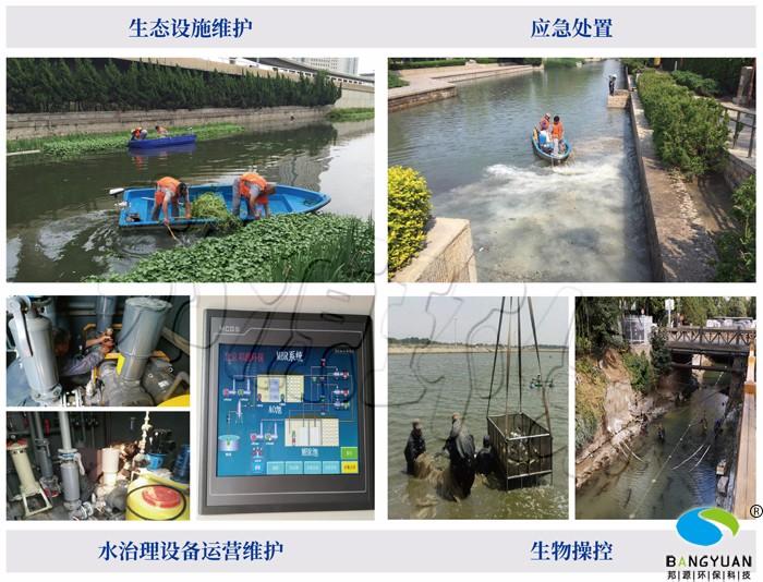 邦源环保水环境运营维护项目