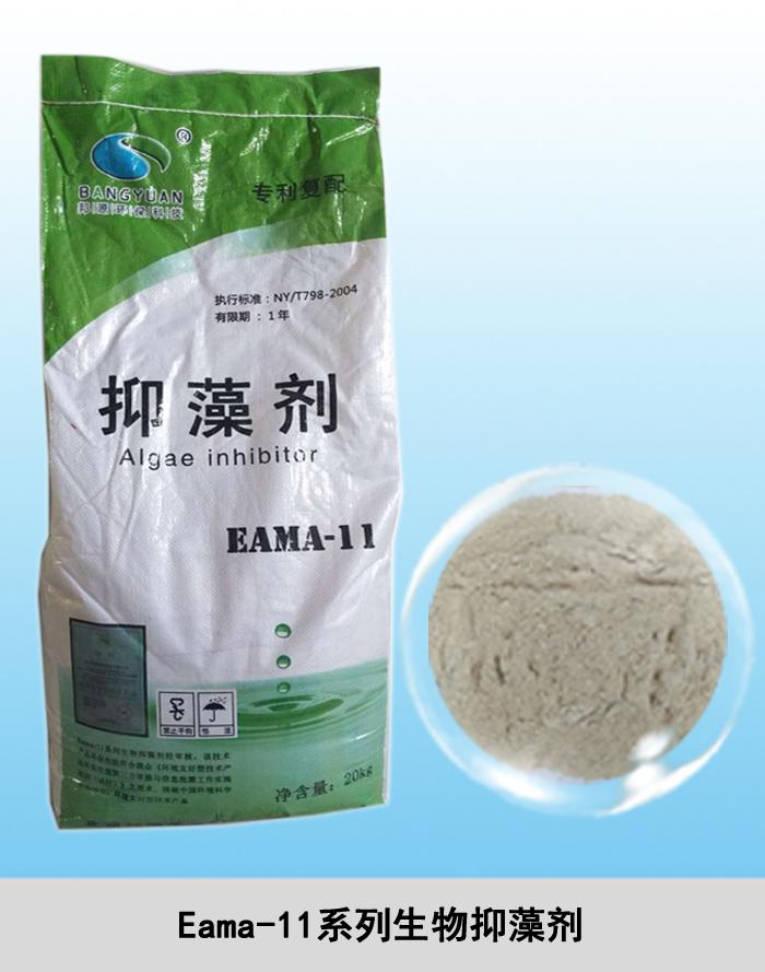 富营养化水体治理产品—Eama-11系列生物抑藻剂