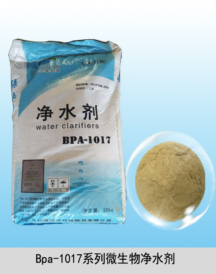 水质改善、水质提升产品-Bpa-1017系列微生物净水剂