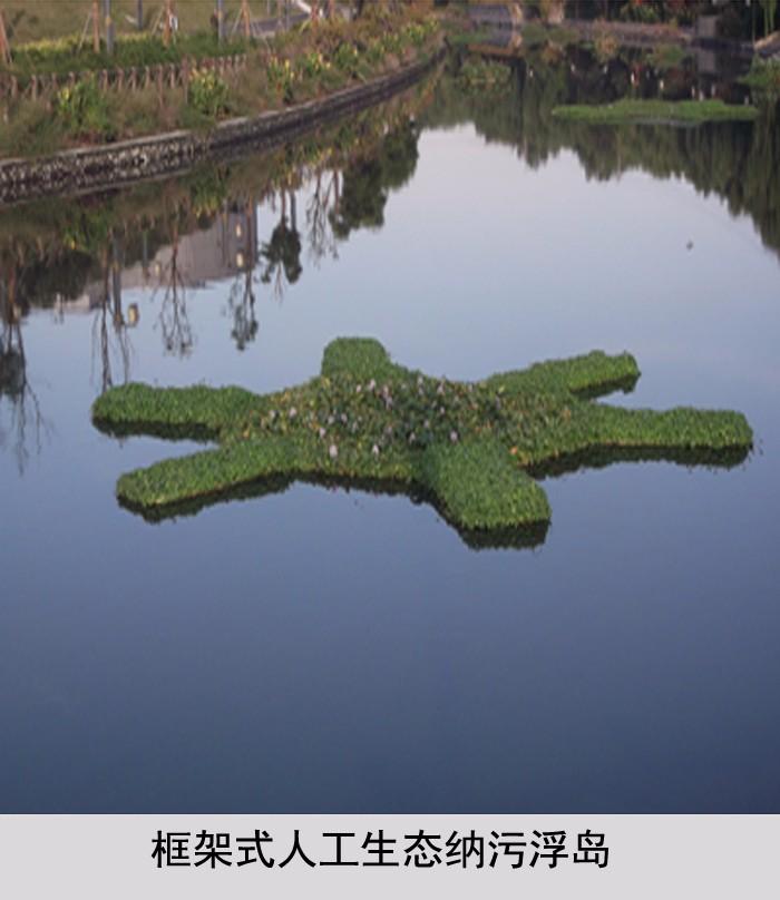 框架式人工納污生態浮島