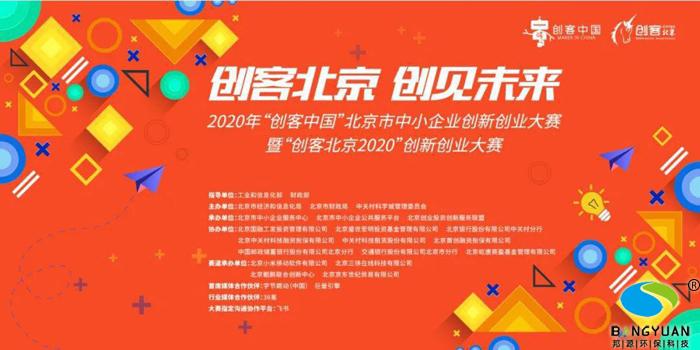 """北京邦源环保参加""""创客北京2020""""创新创业大赛"""