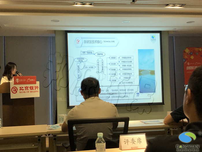 """北京邦源环保比赛项目为""""邦源智慧水管家系统"""""""