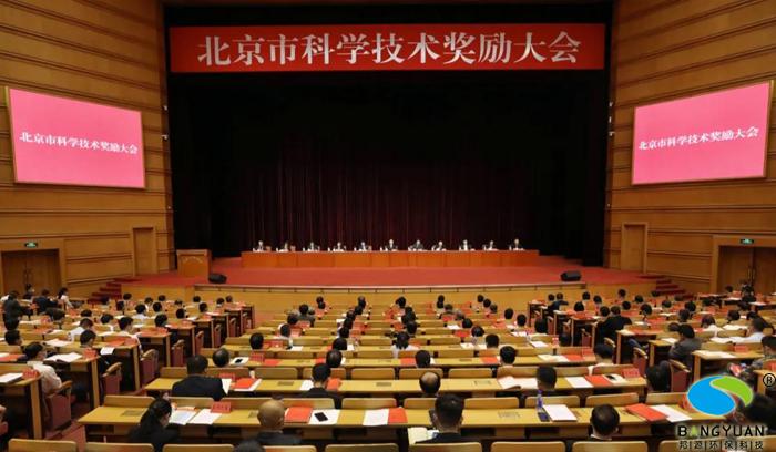 北京市科学技术奖励大会在北京召开