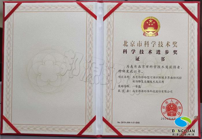 北京邦源环保荣获本年度北京市科学技术进步奖一等奖
