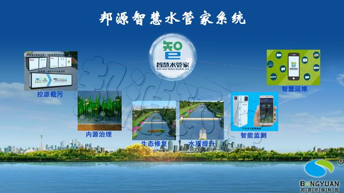 """水环境治理技术体系""""邦源智慧水管家系统"""""""