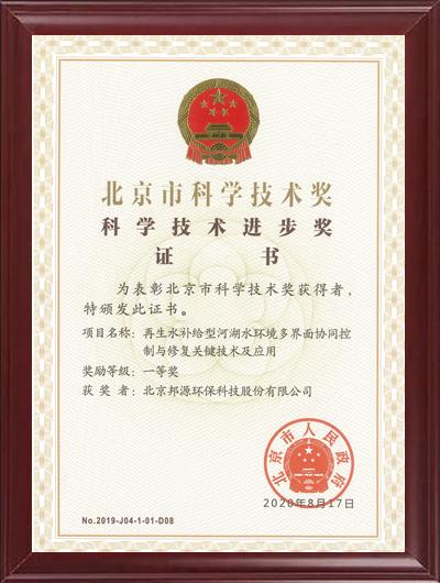北京市科学技术进步奖一等奖.jpg  北京市科学技术进步奖一等奖