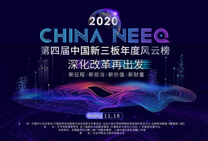 39c22be6f84542feb61b3d1d078827bf.jpg  第四届中国新三板年度风云榜活动